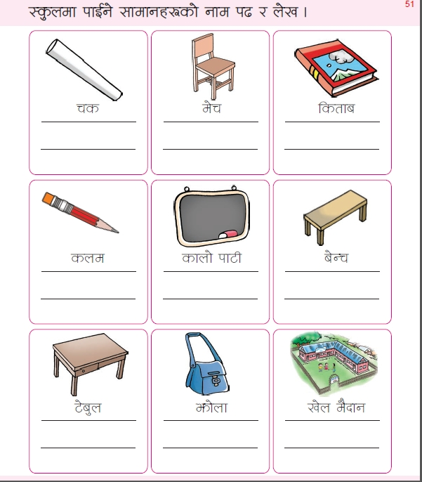 preschool nepali sample 4